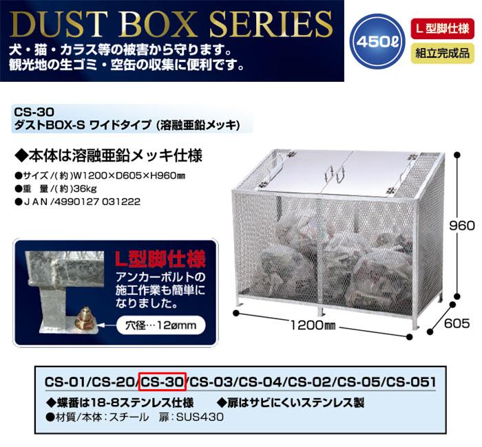 サンカ ダストBOX-S ワイドタイプ 450L CS-30 L型脚 完成品 幅120cm【個人宅配送不可】