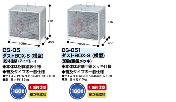 サンカ ダストBOX-S 横型 アイボリー 160L CS-05 L型脚 完成品 幅70.5cm【個人宅配送不可】