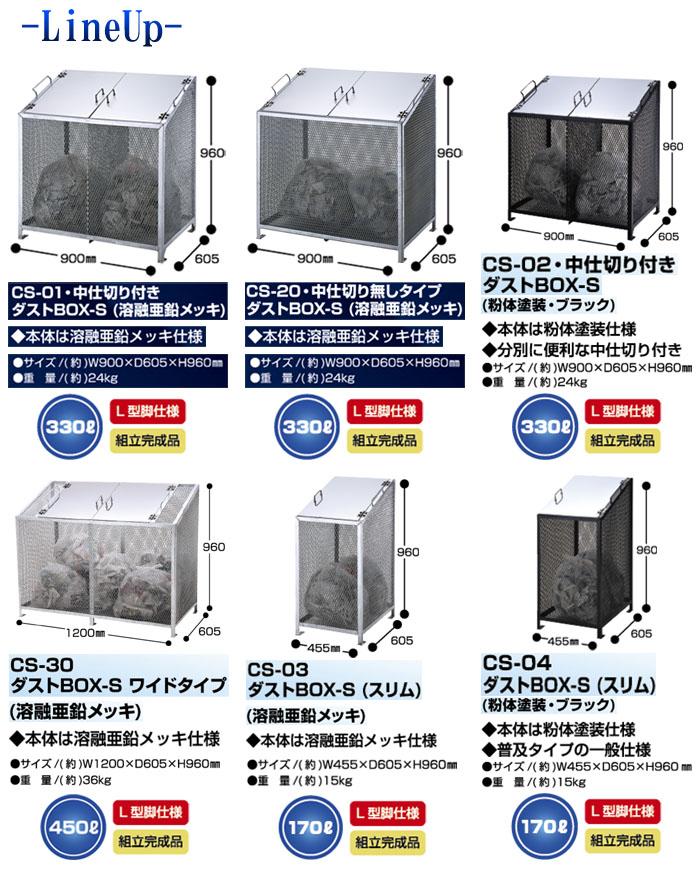サンカ ダストBOX-S 横型 160L CS-051 L型脚 完成品 幅70.5cm【個人宅配送不可】