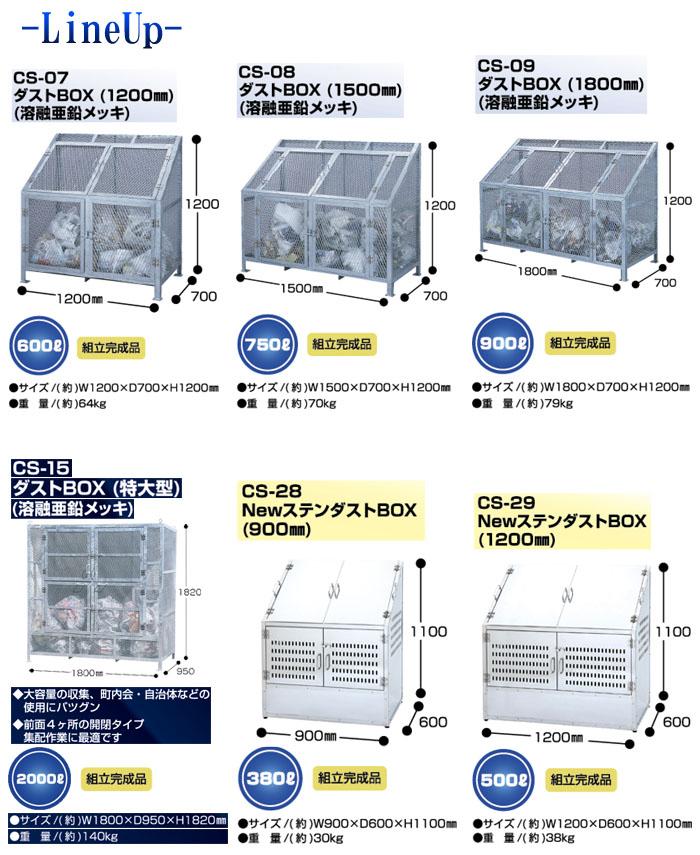 サンカ ダストBOX (1200mm) 600L CS-07 完成品 幅120cm【個人宅配送不可】