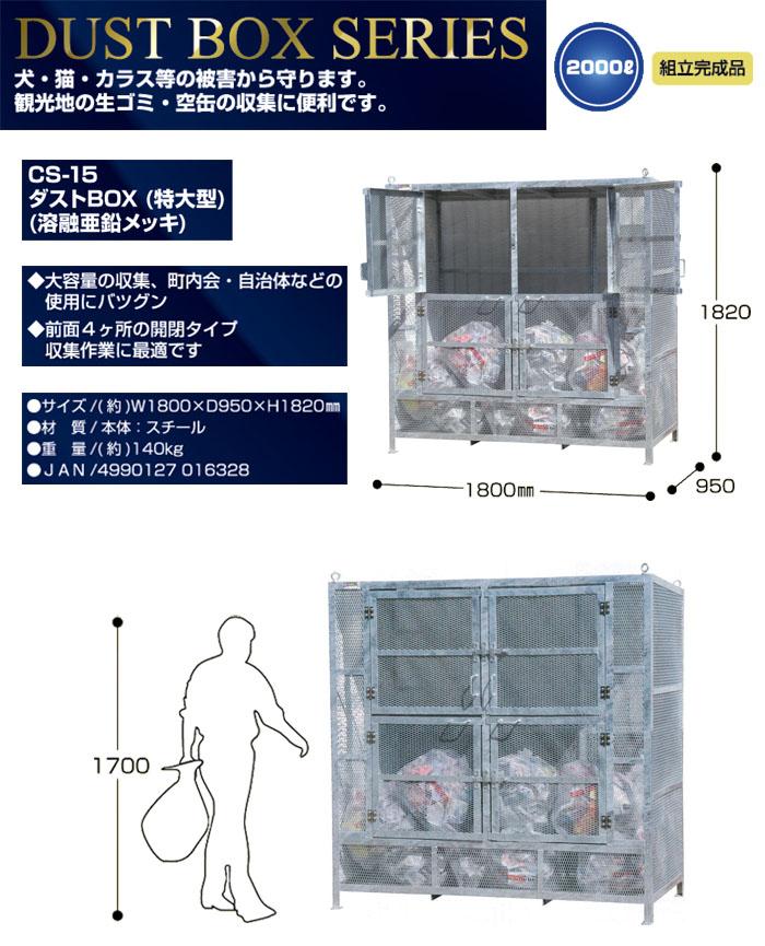 サンカ ダストBOX (特大型) 2000L CS-15 完成品 幅180×高182cm【個人宅配送不可】