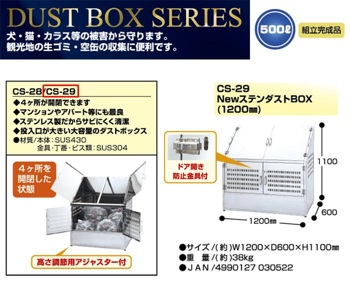 サンカ NewステンダストBOX (1200mm) 500L CS-29 完成品 幅120cm【個人宅配送不可】