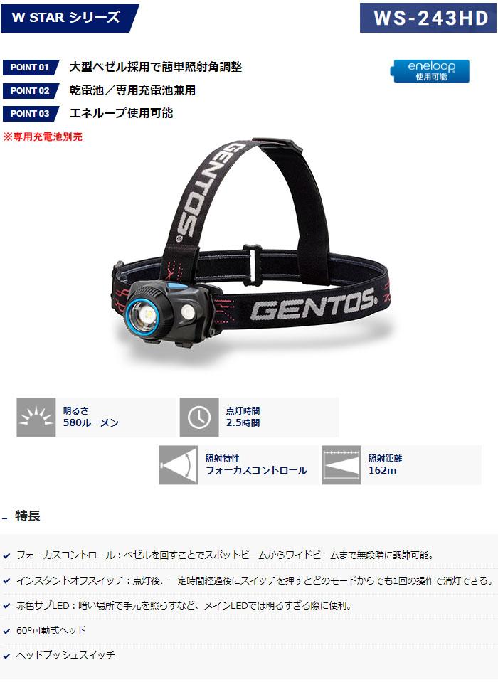 ジェントス ヘッドライト 耐塵・防滴仕様 WS-243HD 可動式ヘッド 580lm