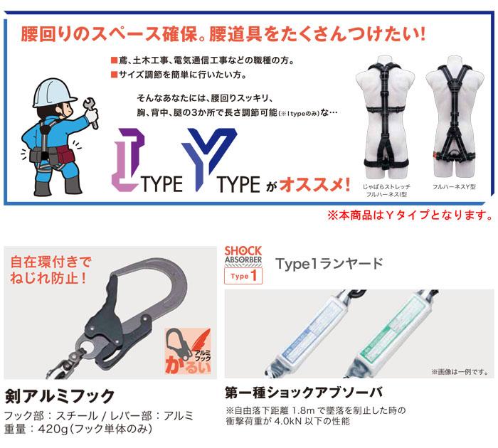 Y型フルハーネス+ダブルじゃばらランヤード (セット品) YPNSLJPWS 黒/反射シルバーライン 新規格品 【数量限定】