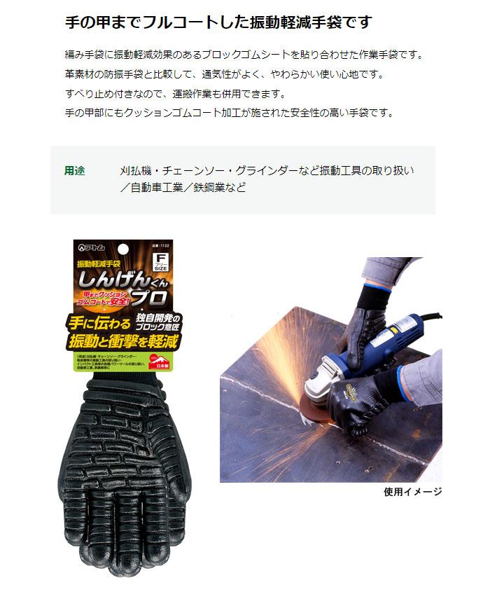 アトム しんげんくんプロ フリーサイズ 1122 振動軽減手袋