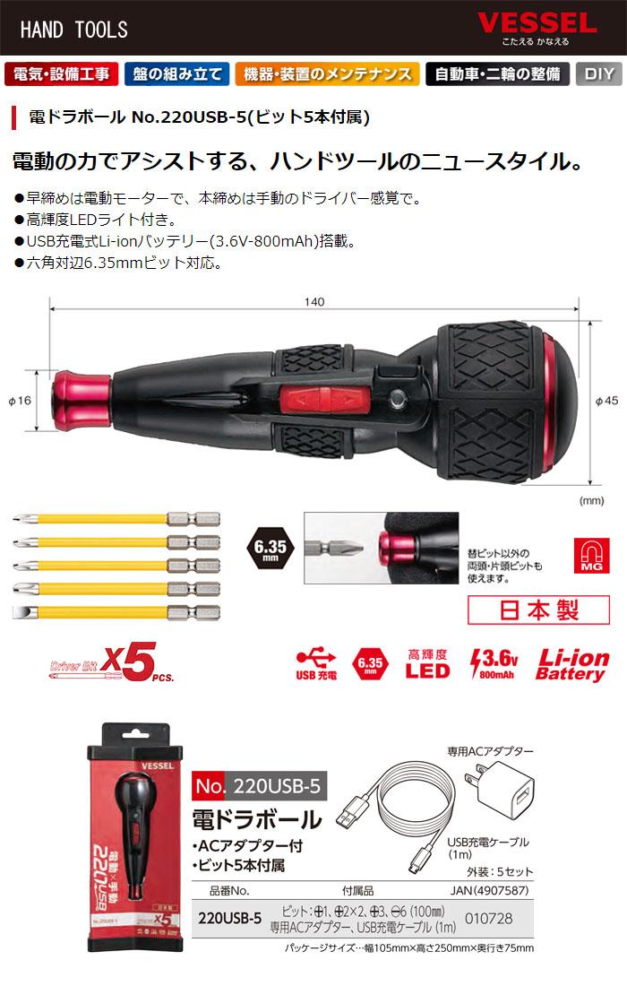 VESSEL(ベッセル) USB充電式 電ドラボール (ビット5本付属) 220USB-5 ACアダプター付