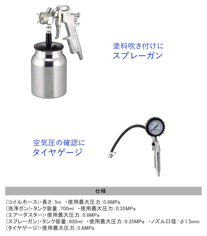 株式会社高儀 エアーツールキット 5pcs ATL-500B