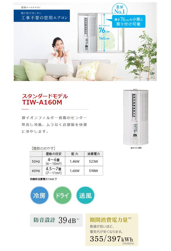 トヨトミ 冷房ウインドエアコン(窓用エアコン) TIW-A160K 日本製 4~7畳タイプ