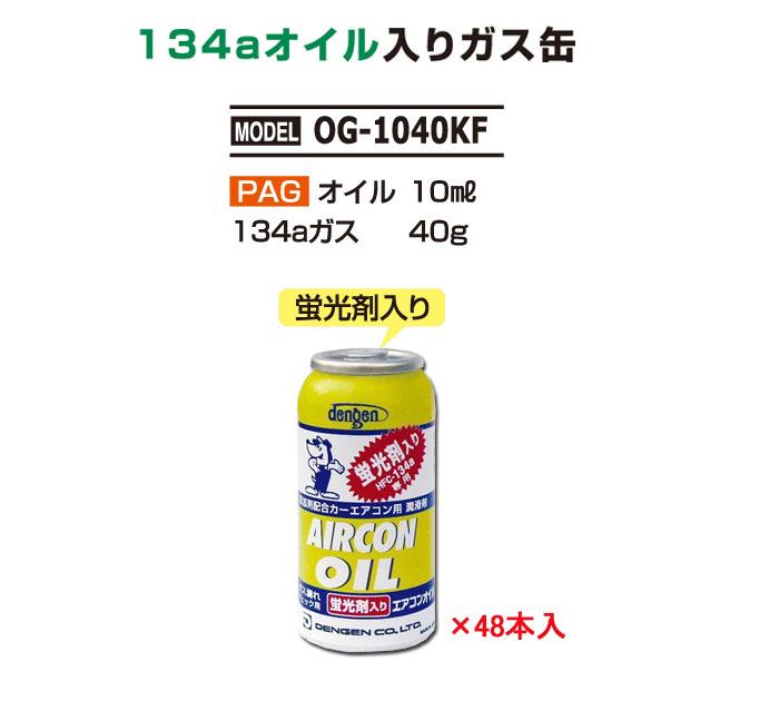 オリジナルセット商品 PAGオイル入り 134aガス缶 蛍光剤入 50g×48本セット OG-1040KF×48