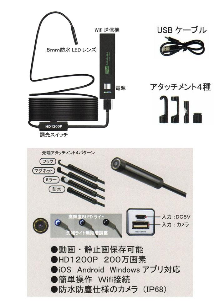 点検用内視鏡カメラ PD-WC125 防水・防塵 スマホで録画・再生・静止画撮影