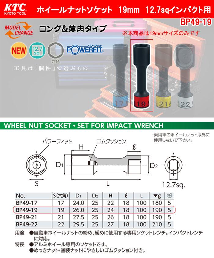 KTC ホイールガードソケット 19mm 12.7sqインパクト用 BP49-19G-SA【数量限定】