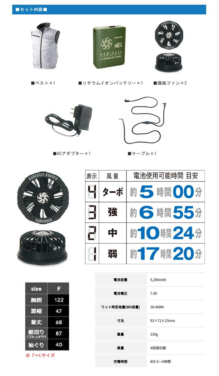 ヤマシン(山真製鋸) ファン付き空調服 ベスト Lサイズ シルバー DOV2-S-SET-L 神風セット/服+ファン+バッテリー