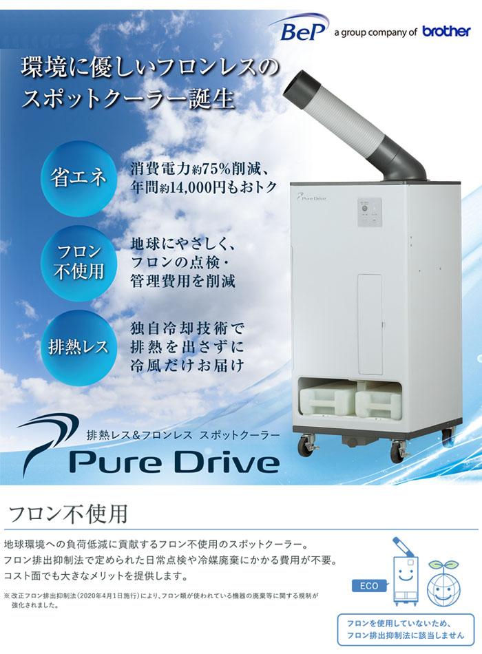 ブラザー スポットクーラー ピュアドライブ ZEA132901 排気レス フロンレス 日本製