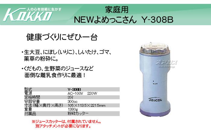 KOKKO【国光社】 粉砕機 ニューよめっこさん Y-308B