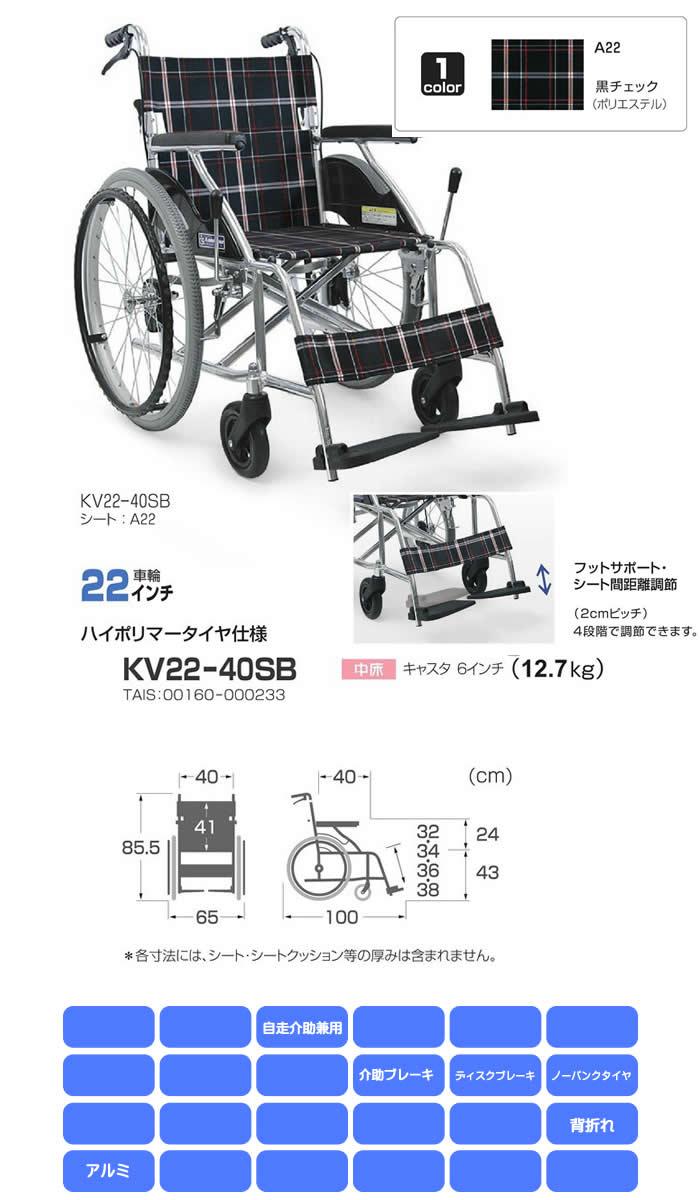 カワムラサイクル アルミ製 自走介助兼用 標準車いす KV22-40SB