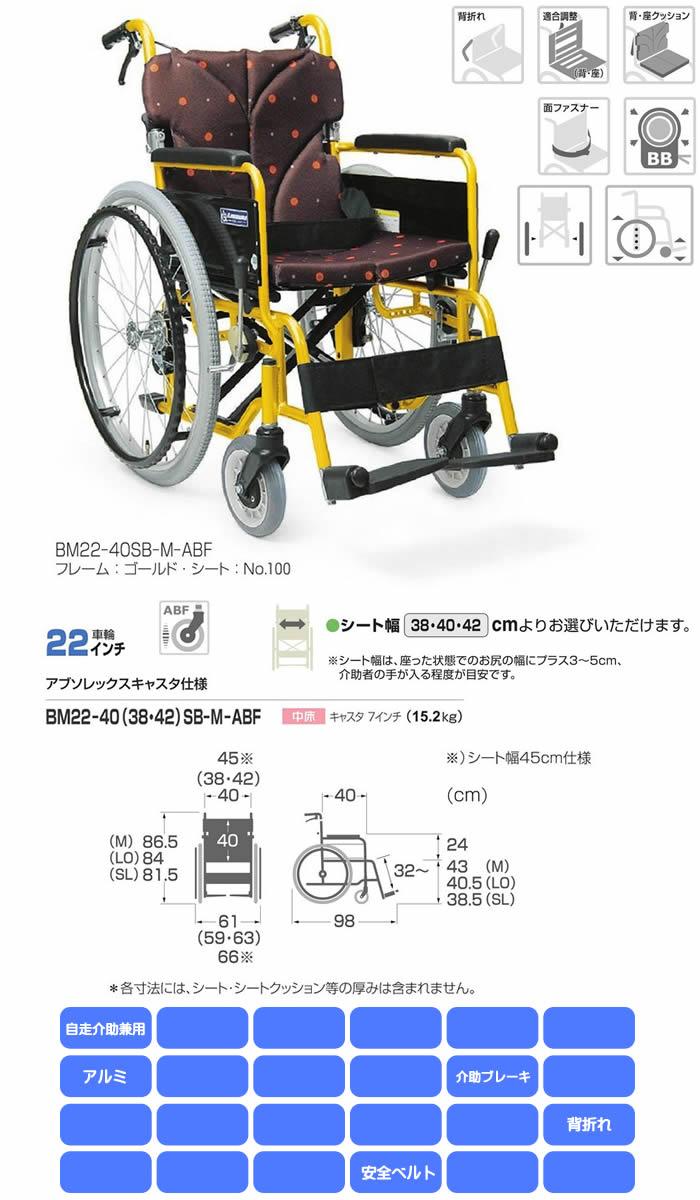 カワムラサイクル モジュール車いす BM22-40(38・42)SB-M-ABF 衝撃緩和アブソレックスタイヤ装備