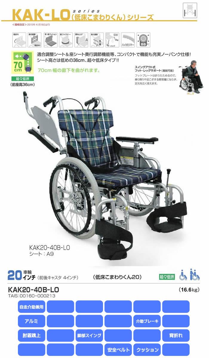 カワムラサイクル 室内用六輪車いす 低床こまわりくん KAK20-40B-LO