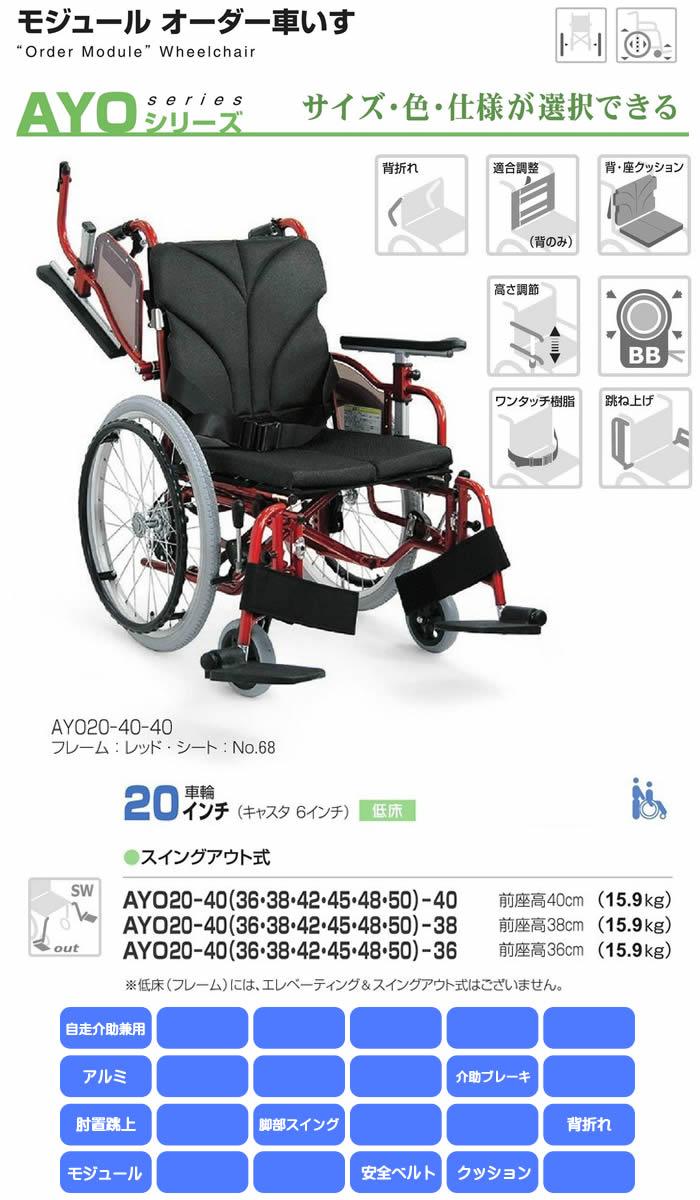 カワムラサイクル 自走介助兼用 モジュール車椅子 AYO20-40(36・38・42・45・48・50) 【受注生産品】