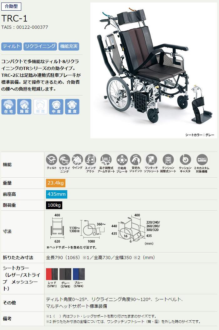 ミキ 介助型車いす ティルト&リクライニング TRシリーズ TRC-1