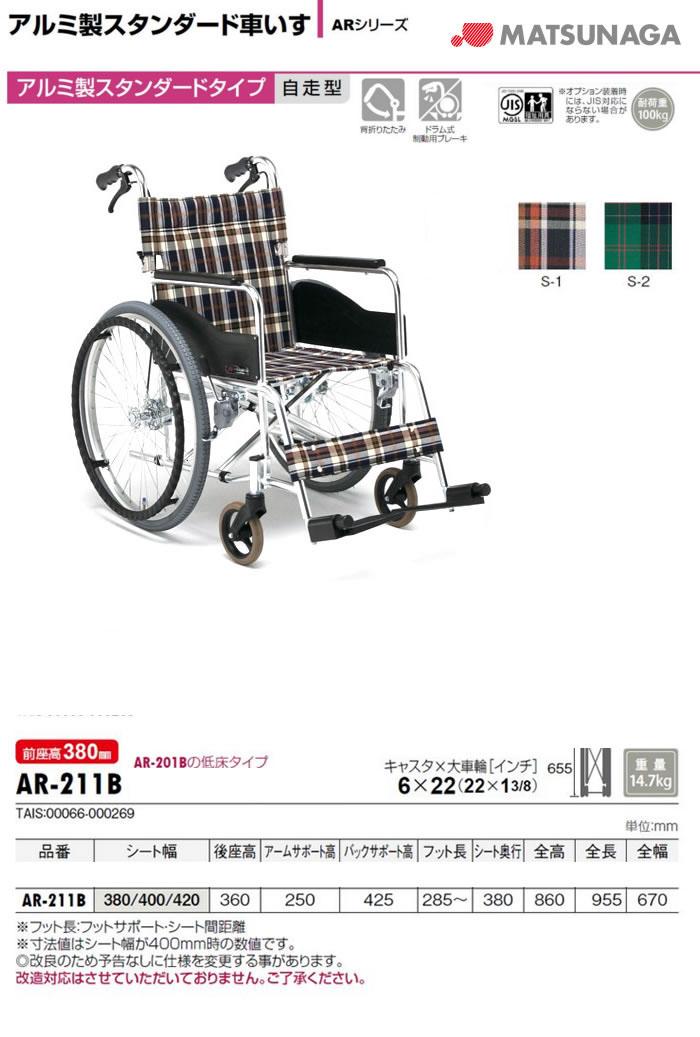 松永製作所 ARシリーズ AR-211B アルミ製 スタンダードタイプ 自走介助兼用車椅子 低床タイプ