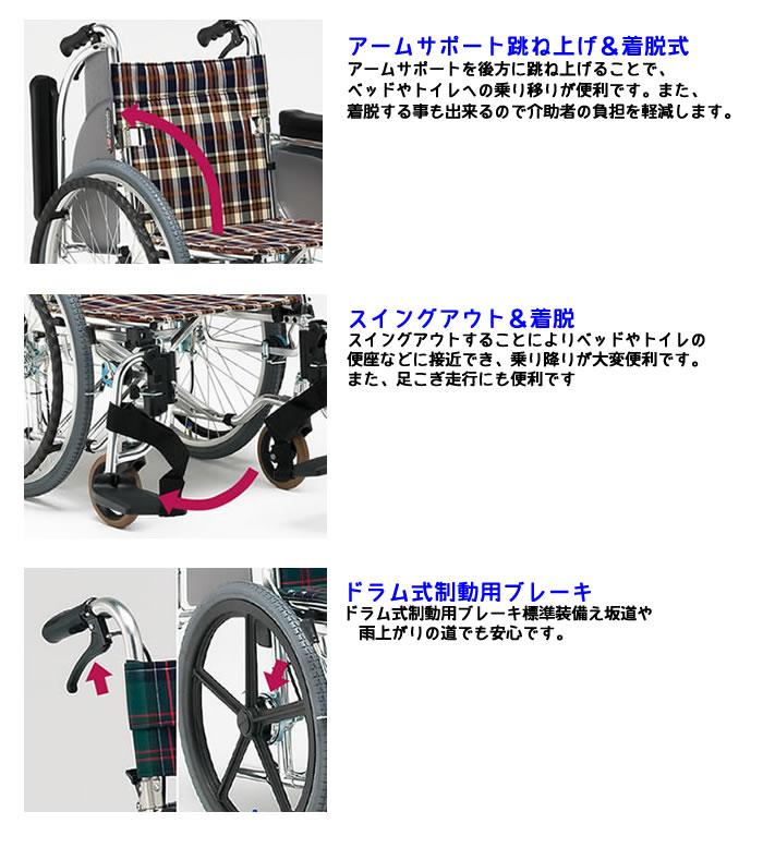 松永製作所 アルミ製 多機能自走介助兼用車いす 跳ね上げ&スウィングアウトタイプ AR-501