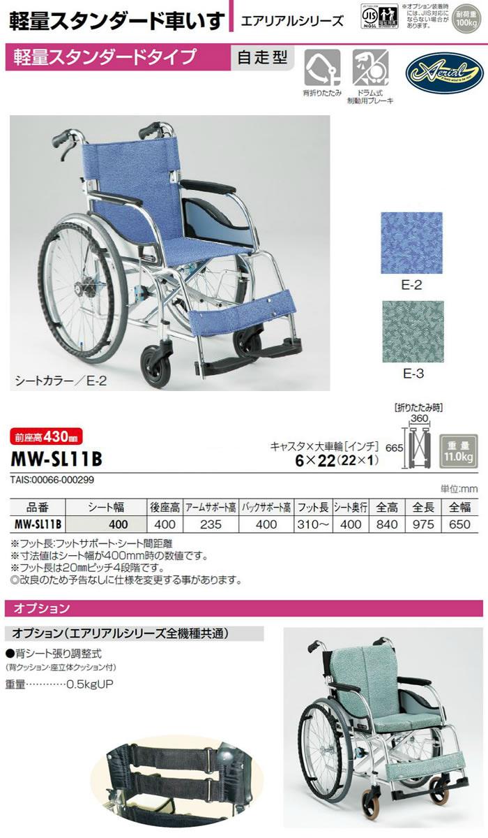 松永製作所 エアリアルシリーズ MW-SL11B 軽量 スタンダードタイプ 自走介助兼用