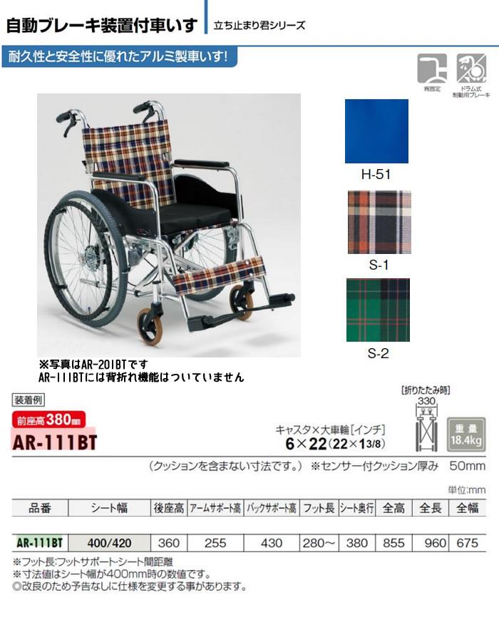 松永製作所 自動ブレーキ装置付 自走介助兼用車椅子 AR-111BT