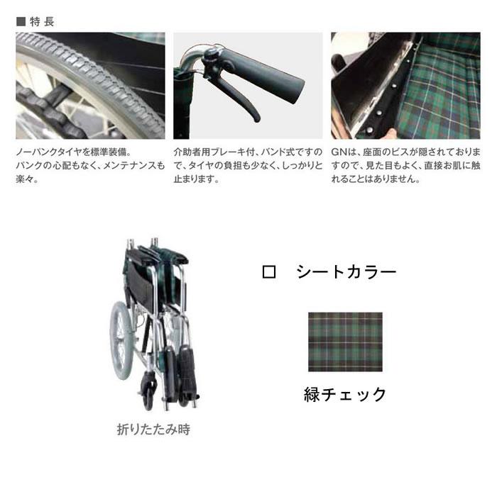 マキテック エコノミーシリーズ アルミ製介助型ノーパンク車椅子 背折れ式 EW-30GN