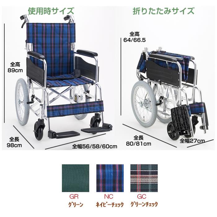 マキテック セレクトKS30シリーズ 介助型車椅子