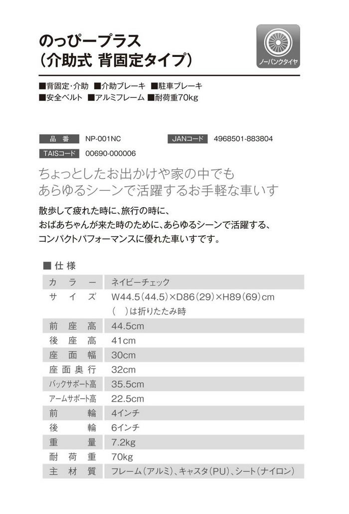 マキテック 軽量コンパクト車椅子 のっぴープラス 青 NP-001NC