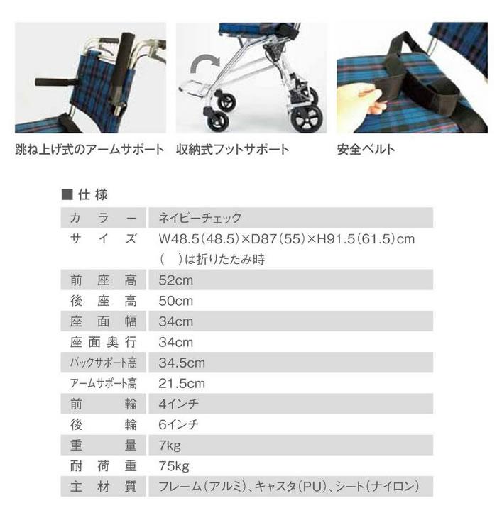 マキテック コンパクト介助式 簡易車椅子 カルティ NP-200NC