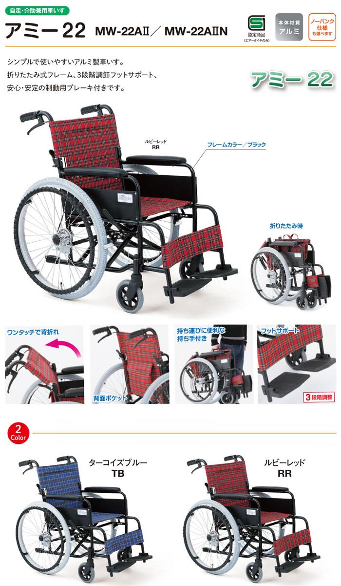 【MIWA/ミワ】 自走・介助兼用車いす アミー22 MW-22A-2