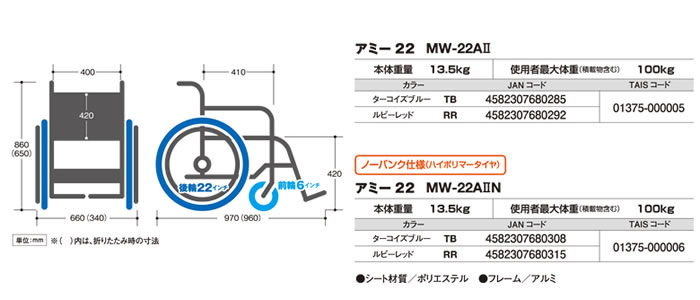 【MIWA/ミワ】 自走・介助兼用車いす アミー22 MW-22A-2N ノーパンク