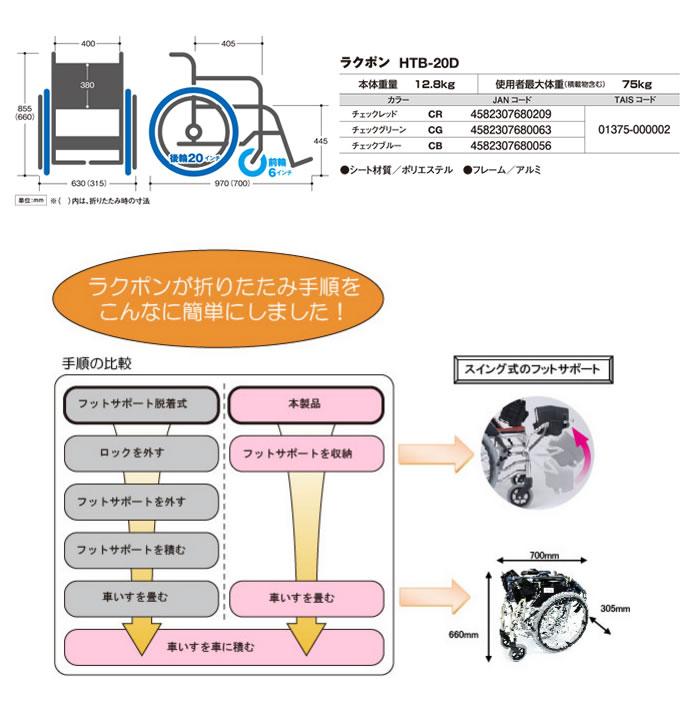 【MIWA/ミワ】 自走介助兼用車いす ラクポン HTB-20D