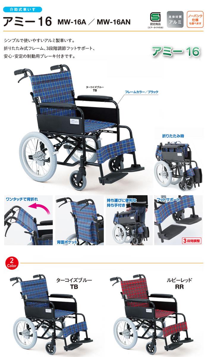 【MIWA/ミワ】 介助式車いす アミー16 MW-16A