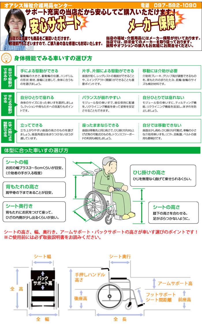 【MIWA/ミワ】 介助式車いす アミー16 MW-16AN(ノーパンクタイヤ仕様)