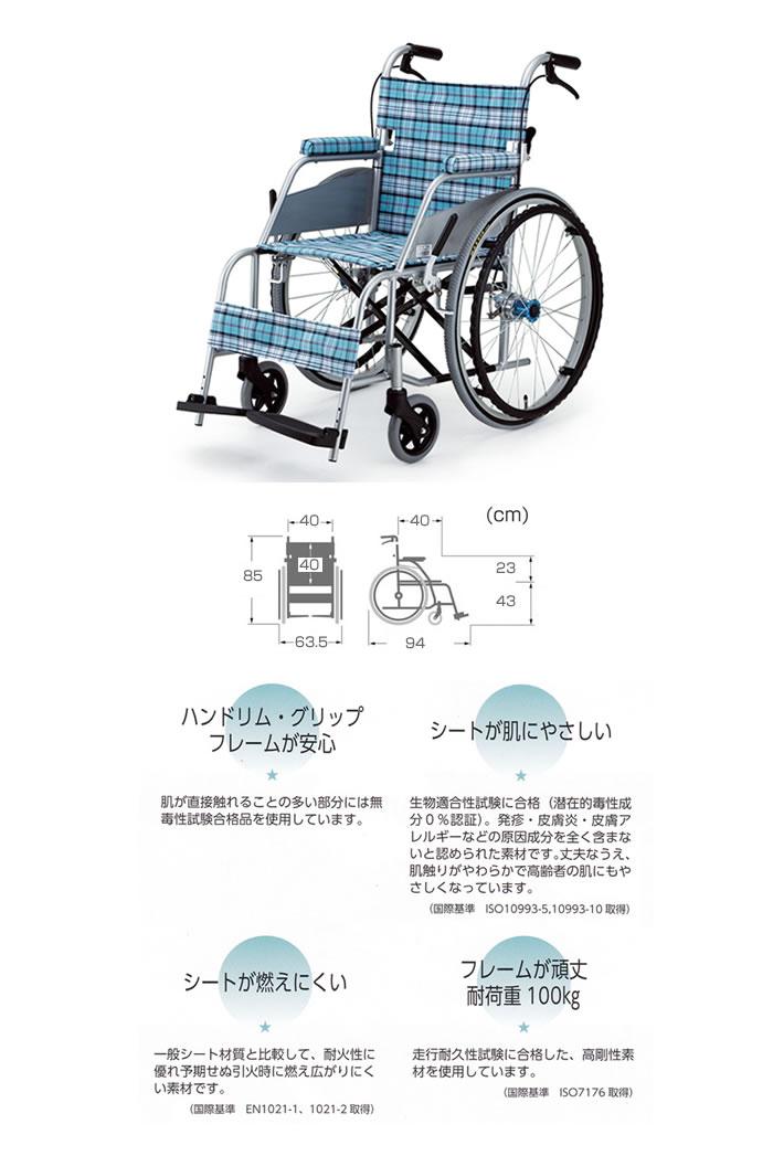 【片山車椅子製作所】KARL カール 自走介助兼用 KW-901B
