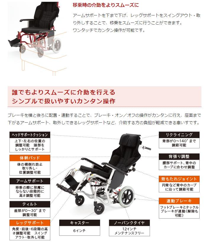 【カナヤママシナリー】ティルト&リクライニング車椅子 emigo 2 エミーゴ2