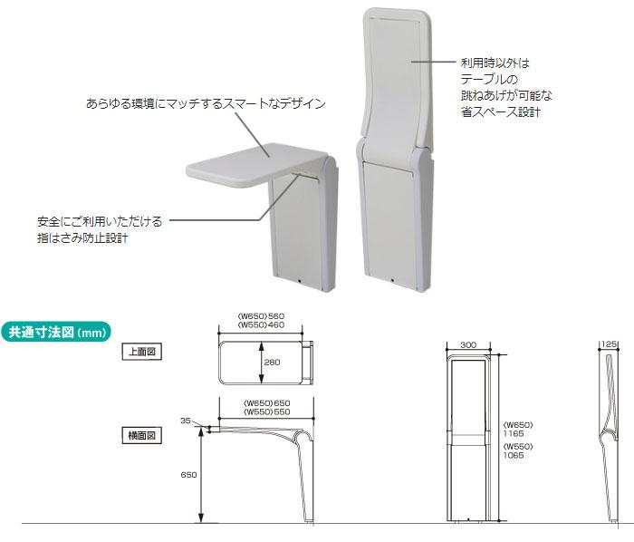 パナソニックエイジフリー 前傾姿勢支持テーブル型手すり FUNレストテーブルα W650 PN-L60001