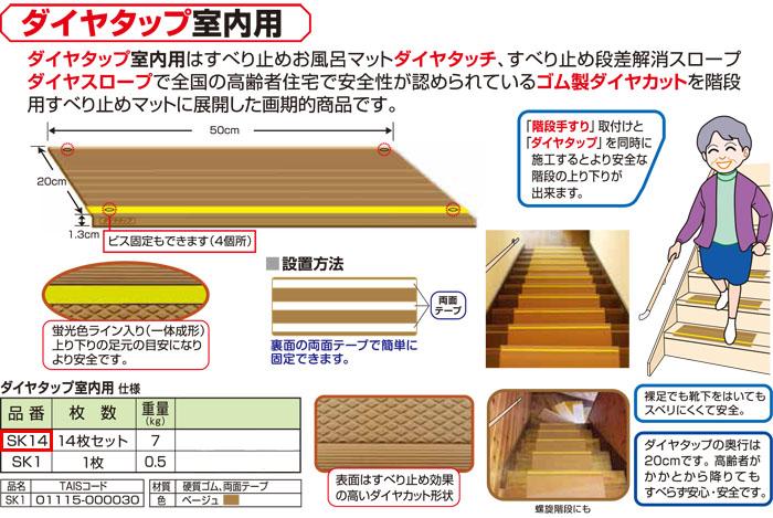 シンエイテクノ 階段用すべり止めマット ダイヤタップ室内用 14枚セット SK14