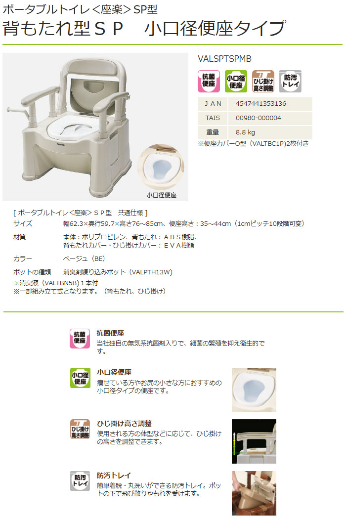 パナソニックエイジフリー 樹脂製ポータブルトイレ 座楽 SP型 背もたれ型SP 小口径便座タイプ(ベージュ) VALSPTSPMB