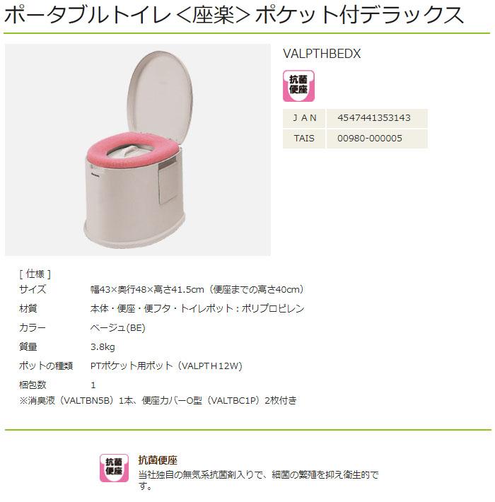 パナソニックエイジフリー 樹脂製ポータブルトイレ 座楽 ポケット付デラックス(ベージュ) VALPTHBEDX