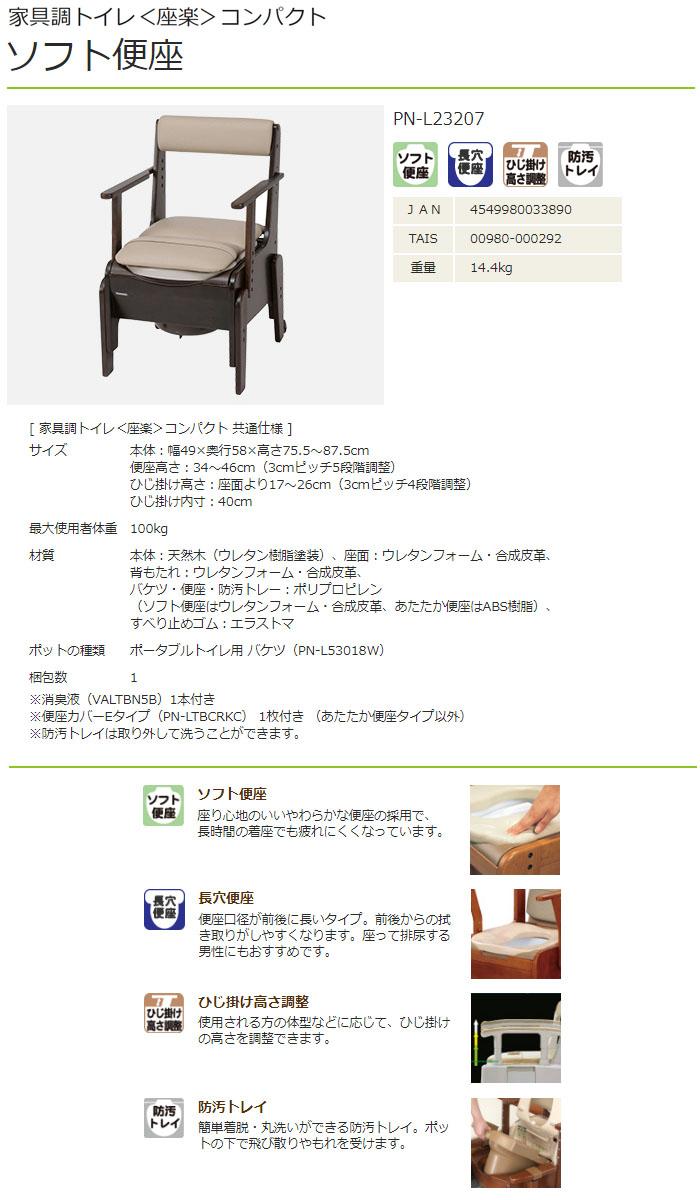 パナソニックエイジフリー 家具調トイレ 座楽 コンパクト ソフト便座 PN-L23207