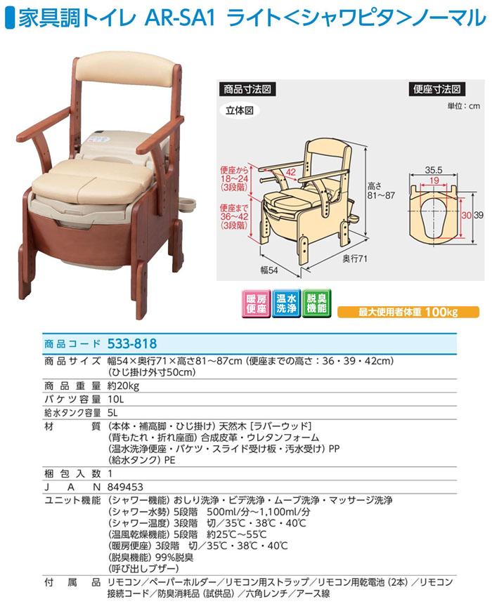 アロン化成 安寿 家具調トイレ AR-SA1 ライト シャワピタ ノーマル 533-818