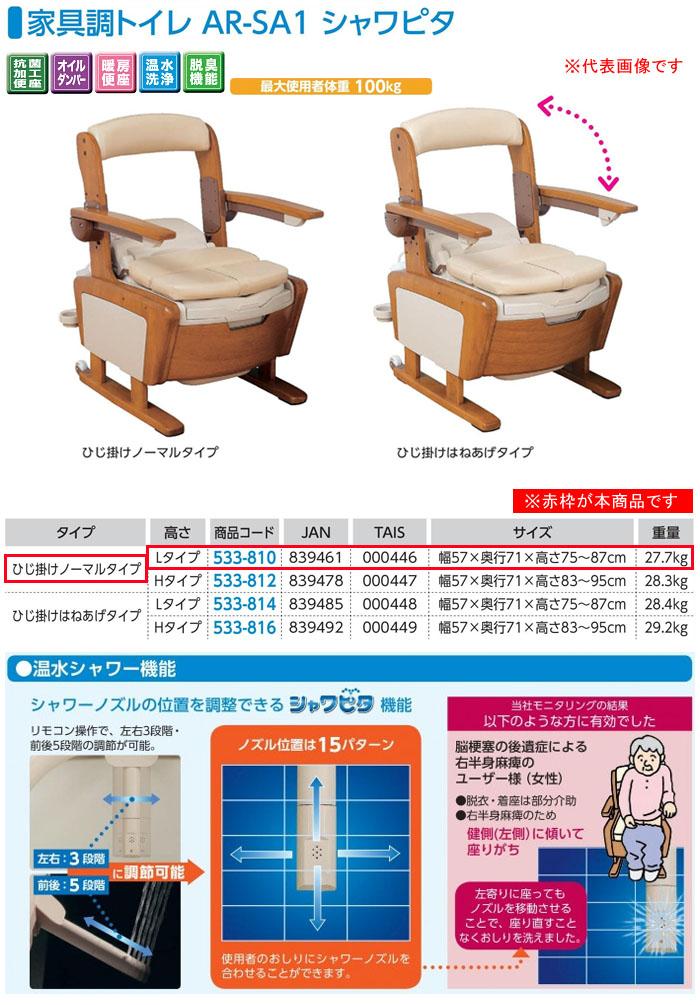 アロン化成 安寿 家具調トイレ AR-SA1 シャワピタ ひじ掛けノーマルタイプ (L)タイプ 533-810