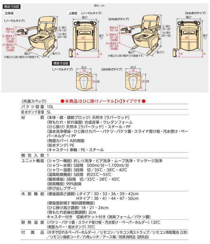 アロン化成 安寿 家具調トイレ AR-SA1 シャワピタ ひじ掛けノーマルタイプ (H)タイプ 533-812