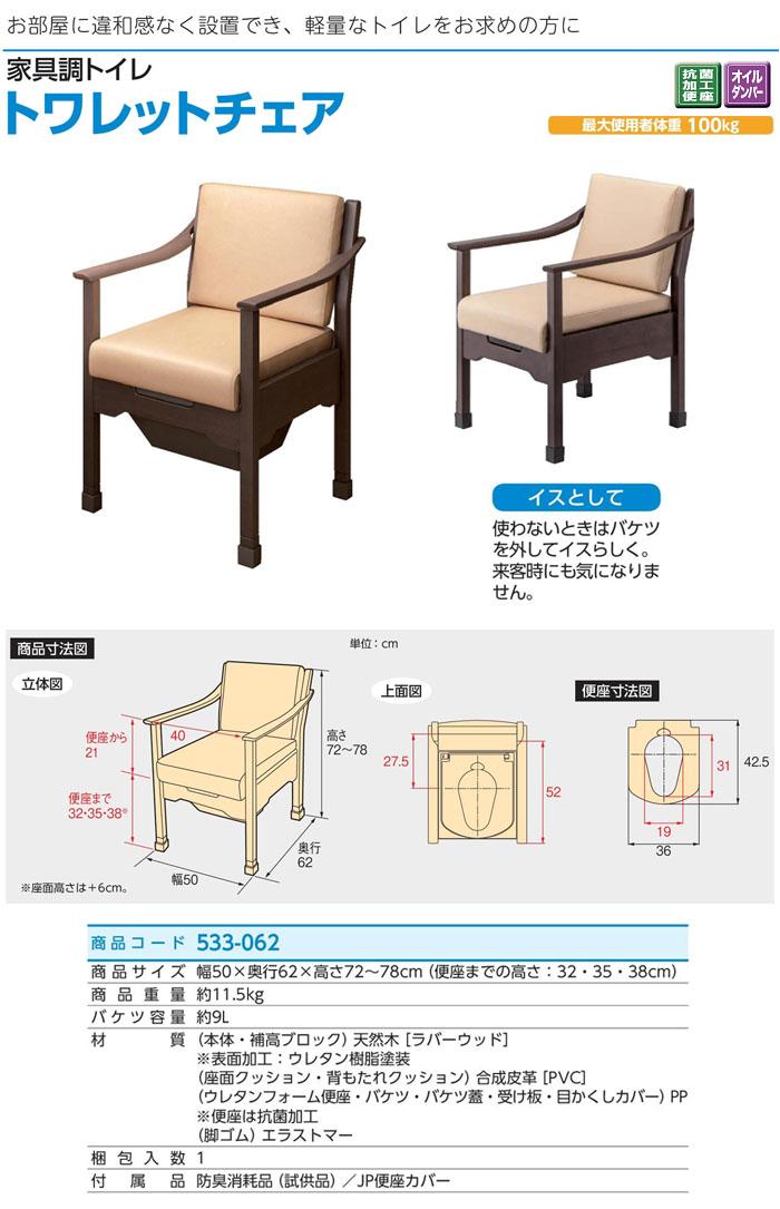 アロン化成 安寿 家具調トイレ トワレットチェア 533-062