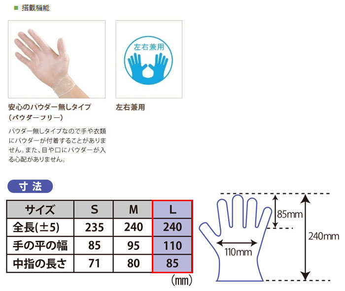 幸和製作所 テイコブプラスチック手袋(L) 100枚入り GL01L 左右兼用・パウダーフリー
