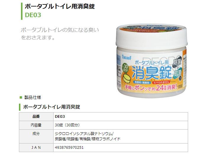 幸和製作所 ポータブルトイレ用消臭錠 DE03 30錠(30回分)入り