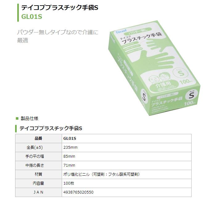 幸和製作所 テイコブプラスチック手袋(S) 100枚入り GL01S 左右兼用・パウダーフリー